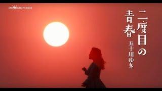 五十川ゆき「二度目の青春」