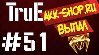 TruE#51 Akk-shop рандомные аккаунты Warface