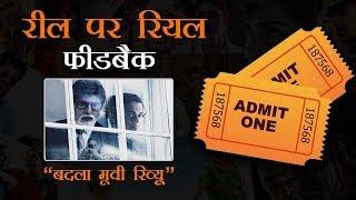 सस्पेंस और थ्रिलर से भरपूर है अमिताभ-तापसी की फिल्म 'बदला'