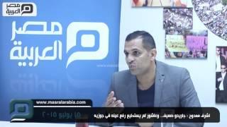 مصر العربية | اشرف ممدوح : جاريدو ضعيف.. وعاشور لم يستطيع رفع عينه فى جوزيه