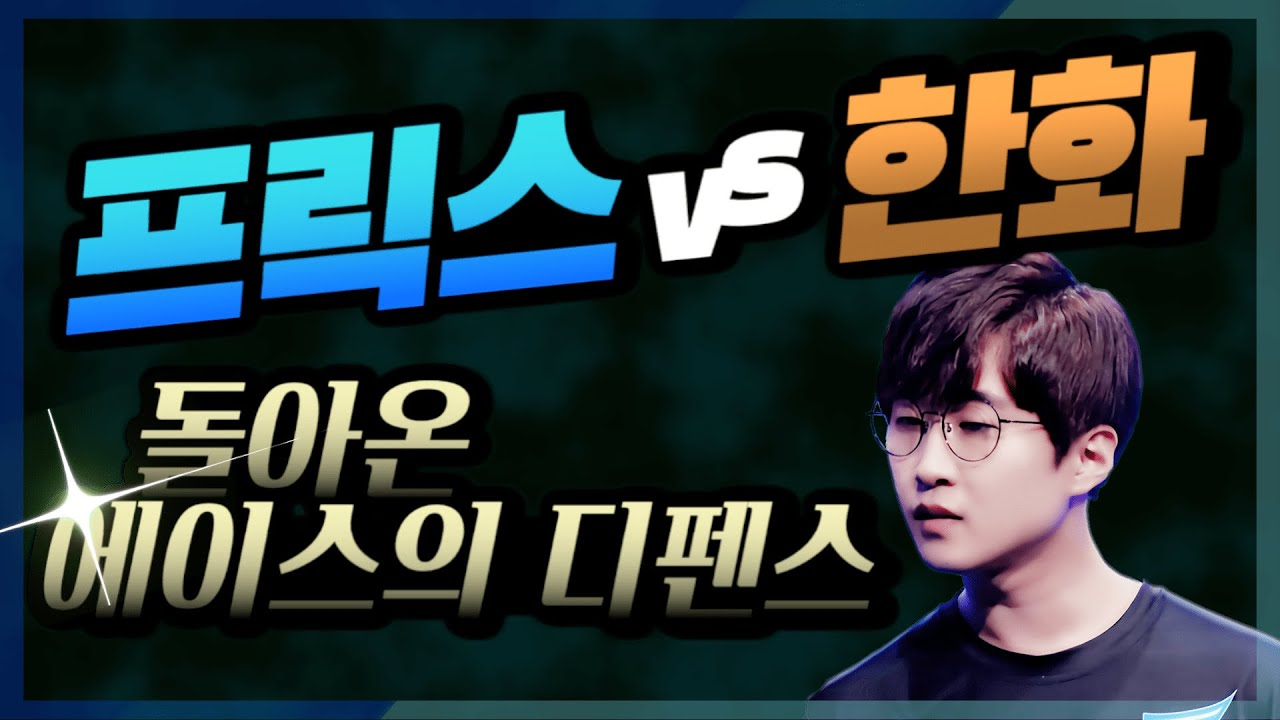 최근 대회 우승 팀 '한화생명' 과의 대결! 『카트라이더 유영혁』