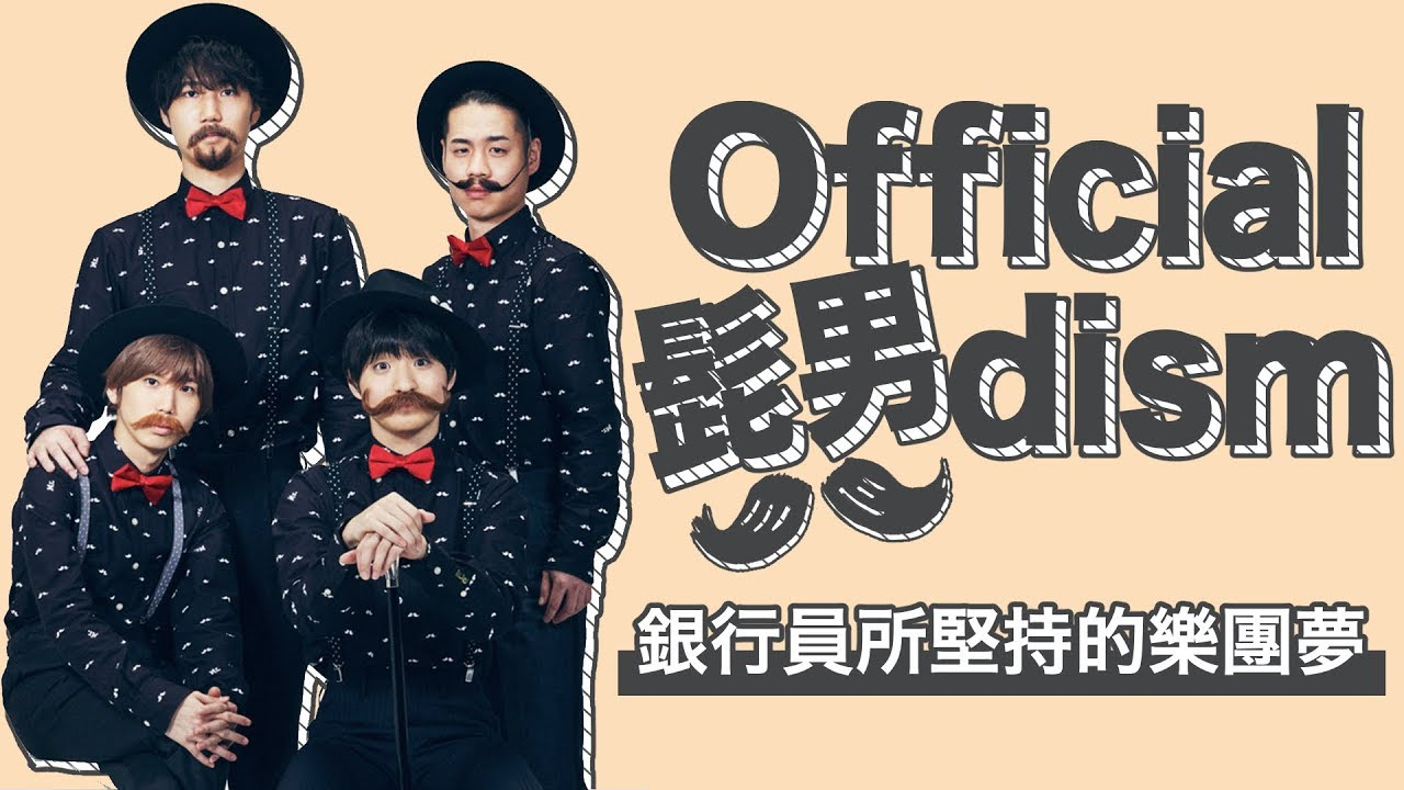 052519 official 髭 男 dism 歌詞