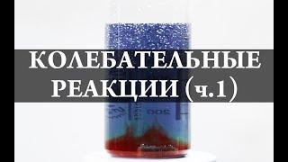 Реакция Белоусова-Жаботинского. Колебательные реакции (ч1).  Химия –Просто