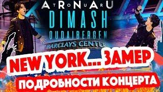 ПОДРОБНОСТИ! Димаш Кудайберген в США. Нью-Йорк ждет концерт «Arnau»