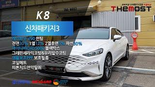 K8신차패키지 레인보우V90썬팅 정비사 신차검수 더모스…