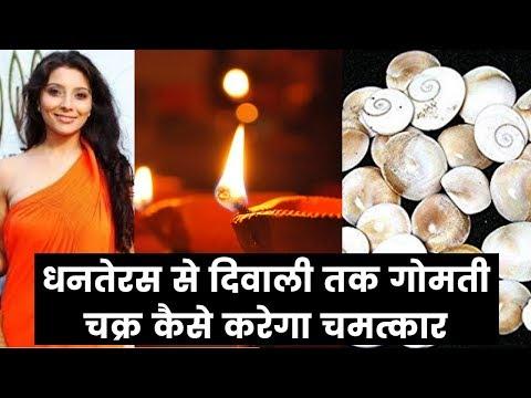 Dhanteras Puja Tips 2018: धनतेरस से दिवाली तक गोमती चक्र कैसे करेगा चमत्कार, विधि विधान शुभ महूर्त