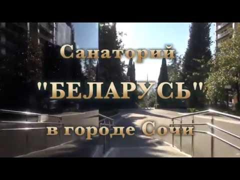 Санаторий Беларусь города Сочи