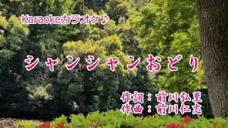 みち乃く兄弟「シャンシャンおどり」 カラオケ '18/10/3発売 (みちのく兄弟)新曲