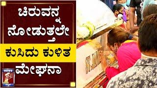 ಚಿರುವನ್ನ ನೋಡುತ್ತಲೇ ಕುಸಿದು ಕುಳಿತ ಮೇಘನಾ| Wife Meghana Raj unable to control tears|