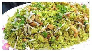 बिलकुल नए तरह का पोहा जो आपने कभी नहीं बनाया होगा-Poha Recipe hindi-how to make poha-पोहा कैसे बनाए