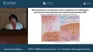 таргетная терапия светлоклеточного метастатического рака почки