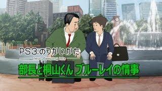 部長と桐山くん ブルーレイの情事 Peeping Life Library #10 ブルーレイ 検索動画 23