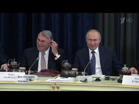 Президент России в Сочи встретился с представителями деловых кругов Германии.