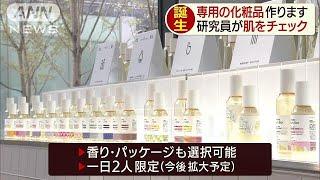 自分専用の化粧品! 研究員が肌をカウンセリング(19/04/02)