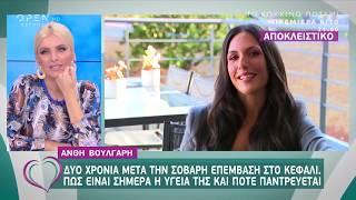 Ανθή Βούλγαρη: «Αυτό που πέρασα με την επέμβαση στο κεφάλι ήταν μάθημα ζωής» - Ευτυχείτε! | OPEN TV
