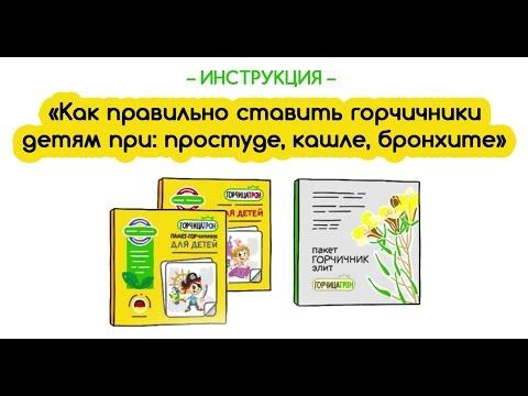 Как правильно ставить горчичники при простуде - насморке