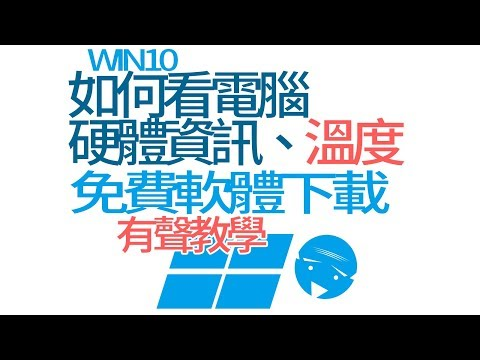WIN10簡單查看電腦硬體資訊、電腦溫度(有聲教學)