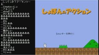 うんこちゃん『しょぼんのアクション』【2013/10/17】