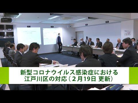新型コロナウィルス感染症に関する江戸川区からのお知らせ(2月19日)