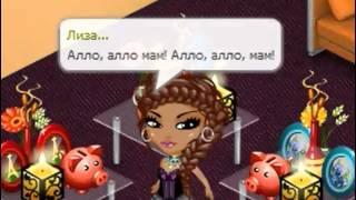 Аватария клип Виа Гра – Алло, Мам
