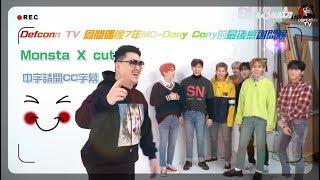 [Santa中字]Defconn TV 周間偶像7年MC-Dony Cony的最後感謝問候(Monsta X cut){請開cc}