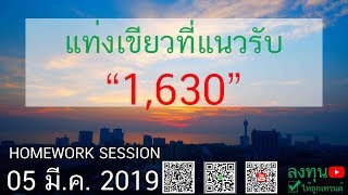 HOMEWORK SESSION 05.03.2019