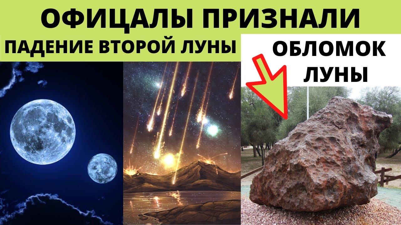 Падение второй Луны (Лели) признали официально , её обломки нашли в ...