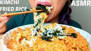 ASMR MOZZARELLA & Kimchi Fried Rice 먹방 GOOEY Crispy Eating Sounds* No Talking suellASMR