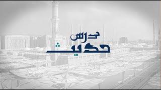 Dars-e-Hadith - Programme no. 4.