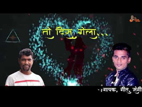 To Dis Gela | तो दिस गेला | Matathi Love Song | Pritesh Bhoir | Aagri Koli Breakup Song |