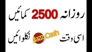 How to Make Money Rs:2500 Per Day From Mobile in Pakistan 2018