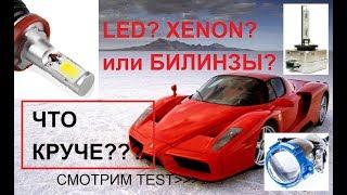 видео LED или ксенон: что выбрать?