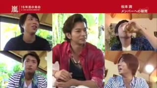 嵐 15年目の告白 ~NHK 嵐 検索動画 10