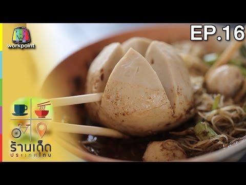 ย้อนหลัง ร้านเด็ดประเทศไทย | ร้าน Nikizakka cafe ร้าน เตี๋ยวเรือ จุ๊บ (สูตรกะทิ) | EP.16 | 02.ม.ค.60