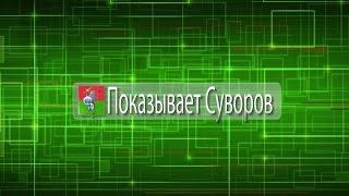 Спорт  Показывает Суворов 7 января 2017