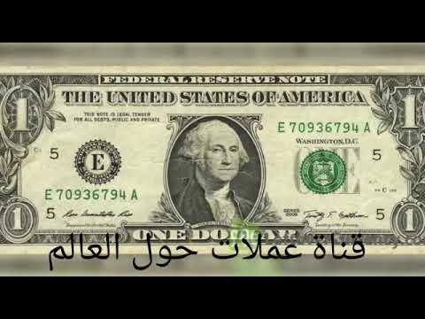 فئات الدولار الامريكي Usd Youtube
