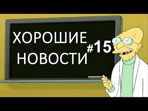 ➤ Хорошие новости ➤ Украины #15