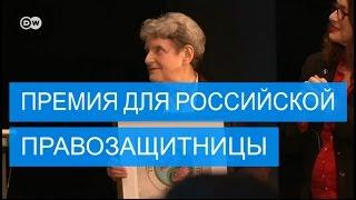 Премия для российской правозащитницы