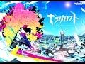 渋谷系バトルRPG『キヲクロスト』公式プロモーションムービー