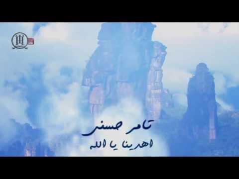 Ehdena ya Allah - Tamer Hosny / دعاء أهدينا يا الله - تامر حسني