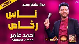 موال ابن الاكابر احمد عامر | ناس رخاص 2020 | حزين موت | موال النجوم 2020