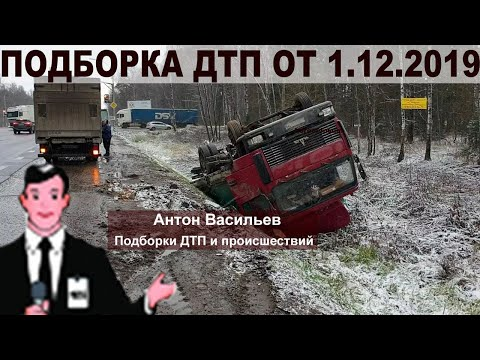 ДТП / Подборка аварий от 01.12.2019 / ДТП за декабрь