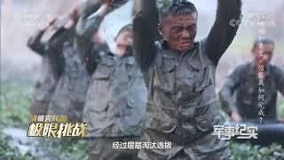 《军事纪实》 20200529 侦察尖兵的极限挑战| CCTV军事