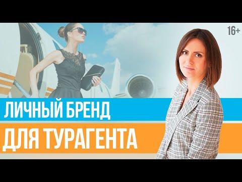 Создание личного бренда для турагента. 7 шагов по развитию личного бренда в турбизнесе // 16+