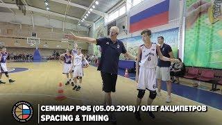 Семинар РФБ (05.09.2018) / Олег Акципетров / Spacing&Timing