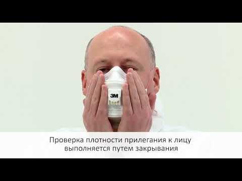 Использование респираторов 3M Aura 9300 респиратор 9332 , респиратор 9322 , респиратор 9312