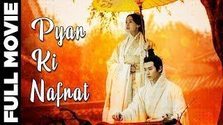 PYAR KI NAFRAT | Full Movie | Hindi Dubbed | CineCurry