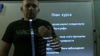 Критическое мышление лекция 1 часть 1