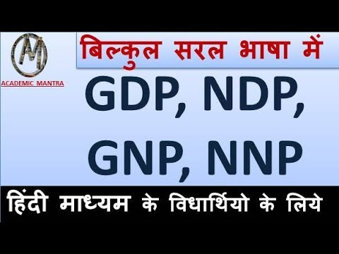 ECO#16: GDP, NDP, GNP, NNP || Indian Economy in HINDI || UPS