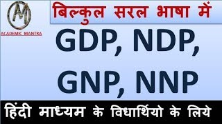 ECO#16: GDP, NDP, GNP, NNP    Indian Economy in HINDI    UPSC, PCS, SSC, Other competitive exams